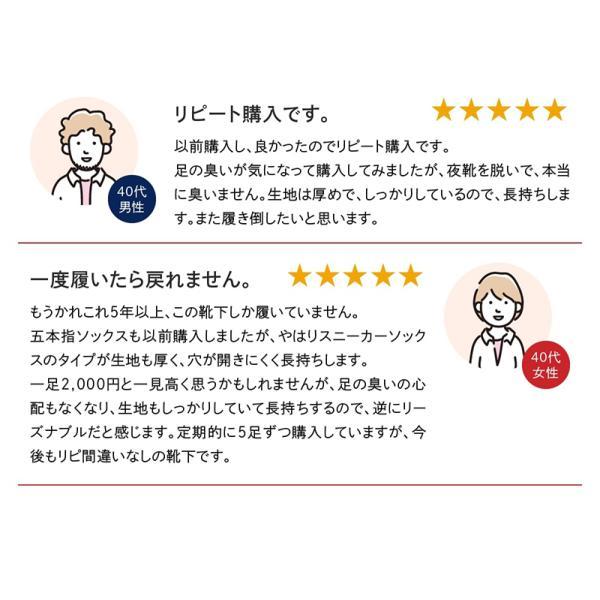 消臭 靴下 スニーカー丈五本指ソックス 足の臭い対策 foota|haruchisyoutengai|07