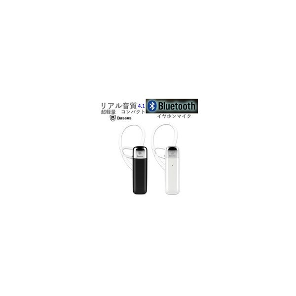 Bluetooth イヤホン ヘッドセット 超小型 コンパクト 副イヤホン 無線 ワイヤレス 高級感 通話 音楽 iPhone7 多機種対応