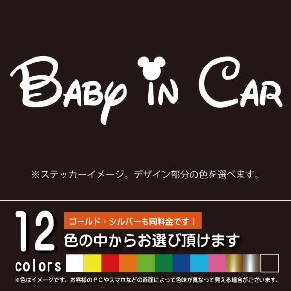 ディズニー風 BABY IN CAR ベビーインカー【ステッカー カッティングシート】パロディ 赤ちゃんを乗せています(12色から選べます)【ネコポス対応】