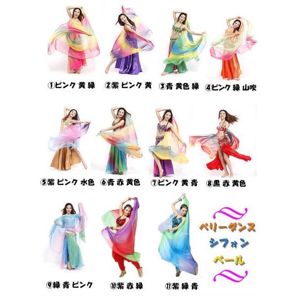 ベリーダンス シフォン ベール グラデーション 99g 220×120