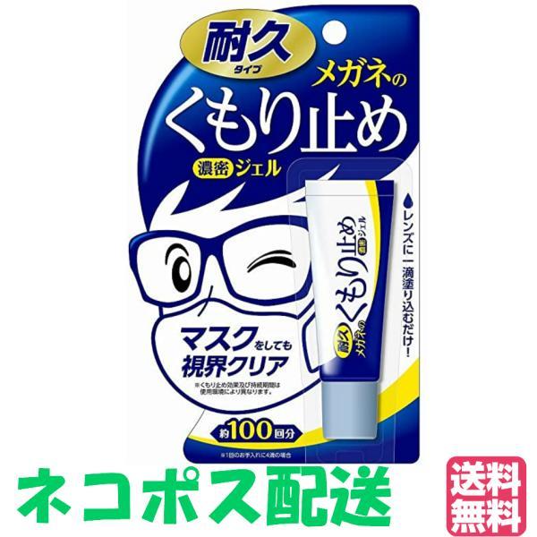 【ネコポス】メガネのくもり止め 濃密ジェル 耐久タイプ  大容量 10g    曇り止め メガネ くもり止め