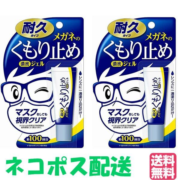 2個セット【ネコポス】メガネのくもり止め 濃密ジェル 耐久タイプ  大容量 10g    曇り止め メガネ くもり止め