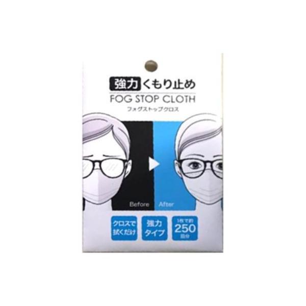 強力曇り止めクロス  メガネ用 フォグストップ クロス 1枚で約250回 強力くり返し使えるメガネのくもり止め