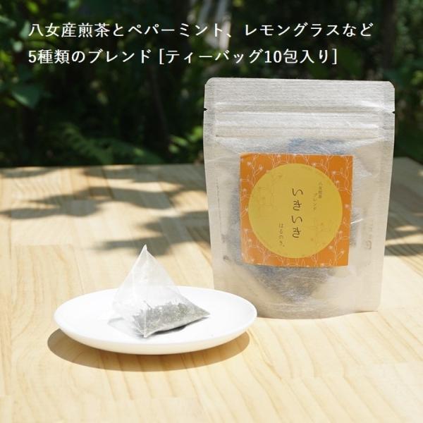 ハーブティー  いきいき ティーバッグ  10個入り メール便164円!|harunoki