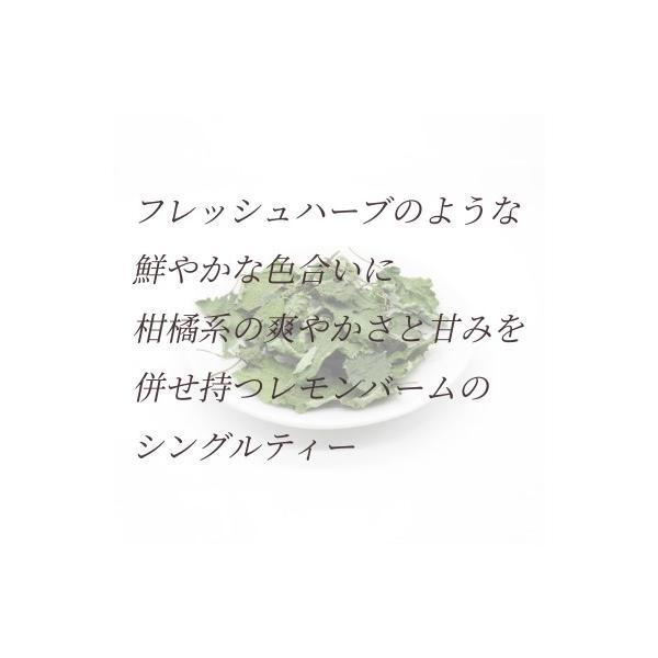 レモンバーム  ハーブティー 福岡県産|harunoki|02