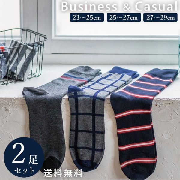 2足組 カジュアル ソックス アウトドア ビジネス スポーツ 柄 靴下 大きいサイズ メンズ 25 ~ 29 cm オシャレ セット|harusaku