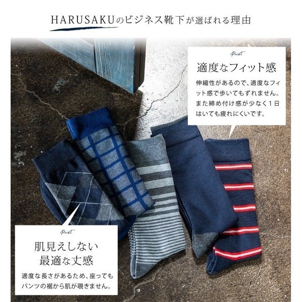 2足組 カジュアル ソックス アウトドア ビジネス スポーツ 柄 靴下 大きいサイズ メンズ 25 ~ 29 cm オシャレ セット|harusaku|04