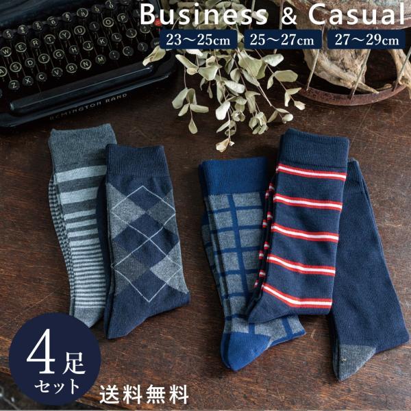 5足組 カジュアル ソックス アウトドア ビジネス スポーツ 柄 靴下 大きいサイズ メンズ 25 ~ 29 cm オシャレ セット 通年|harusaku