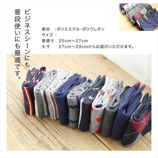 5足組 カジュアル ソックス アウトドア ビジネス スポーツ 柄 靴下 大きいサイズ メンズ 25 ~ 29 cm オシャレ セット 通年|harusaku|12