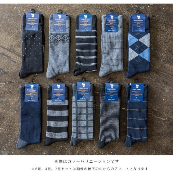 4足組 メンズ 紳士 ビジネス フォーマルソックス 靴下 セット ブラック & ネイビー 25cm〜29cm 大きいサイズ 紳士靴下|harusaku|03