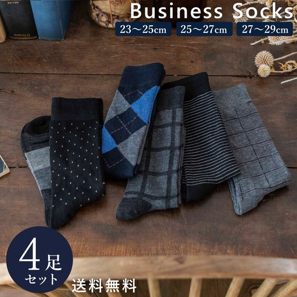 5足組メンズ紳士ビジネスフォーマルソックス靴下セットブラックダーク系25cm〜29cm大きいサイズ紳士靴下通年