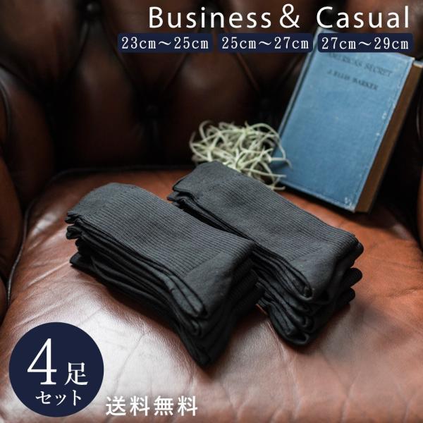 紳士 靴下 メンズ ビジネス 黒 ブラック ソックス 4足 セット 抗菌 防臭 大きいサイズ 23cm 〜 29cm 紳士靴下|harusaku