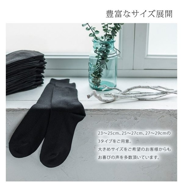 紳士 靴下 メンズ ビジネス 黒 ブラック ソックス 4足 セット 抗菌 防臭 大きいサイズ 23cm 〜 29cm 紳士靴下|harusaku|05