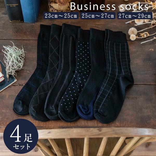 メンズ 紳士 ビジネス フォーマルソックス 靴下 5足組 セット ブラック ダーク系 23cm〜29cm 大きいサイズ 紳士靴下 通年 harusaku
