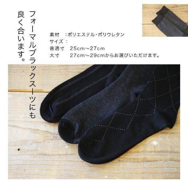 メンズ 紳士 ビジネス フォーマルソックス 靴下 5足組 セット ブラック ダーク系 23cm〜29cm 大きいサイズ 紳士靴下 通年 harusaku 11