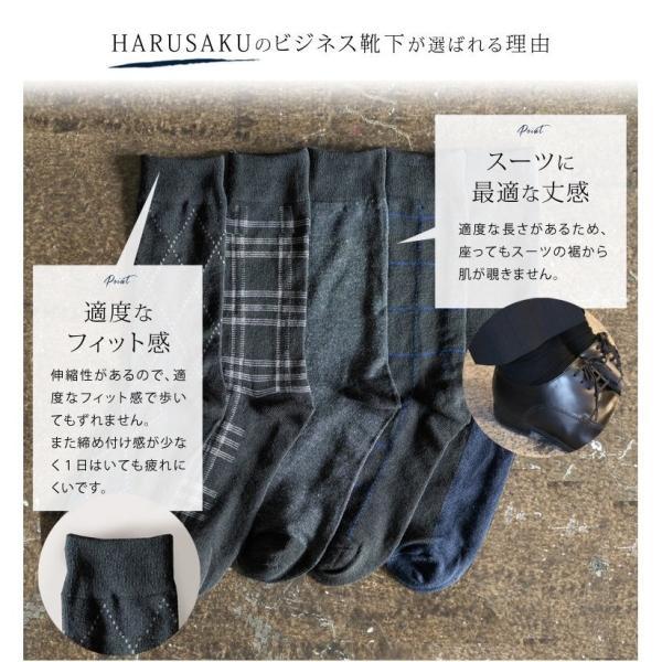 メンズ 紳士 ビジネス フォーマルソックス 靴下 5足組 セット ブラック ダーク系 23cm〜29cm 大きいサイズ 紳士靴下 通年 harusaku 04