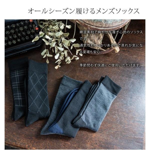 メンズ 紳士 ビジネス フォーマルソックス 靴下 5足組 セット ブラック ダーク系 23cm〜29cm 大きいサイズ 紳士靴下 通年 harusaku 07
