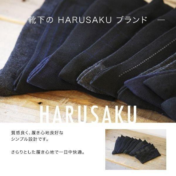 メンズ 紳士 ビジネス フォーマルソックス 靴下 5足組 セット ブラック ダーク系 23cm〜29cm 大きいサイズ 紳士靴下 通年 harusaku 10