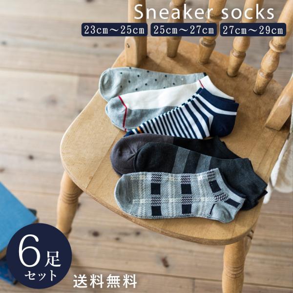 スニーカーソックス メンズ くるぶし ソックス ショートソックス 靴下 6足 セット 大きいサイズ 23〜29 cm 大きいサイズ|harusaku