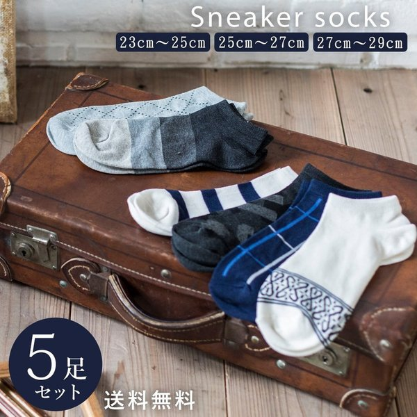 5足 セット メンズ スニーカーソックス メンズ くるぶし ショート ソックス 靴下 23〜29 cm 大きいサイズ|harusaku