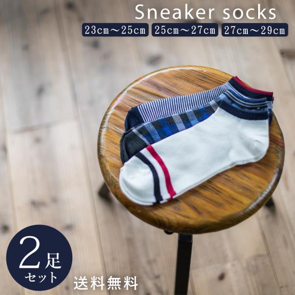 【20%OFF】2足 セット メンズ スニーカーソックス メンズ くるぶし ショート ソックス 靴下 23〜29 cm harusaku