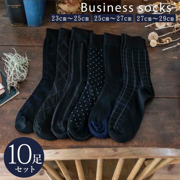 フォーマル ソックス 靴下10足セット