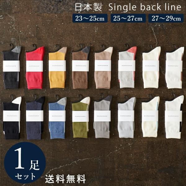 日本製 綿 100% 定番 バックラインソックス 1足組 靴下 メンズ フォーマル ビジネス ソックス 23~29 cm 23 24 25 26 27 28 29 大きいサイズ 通年