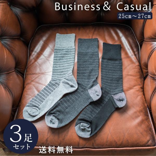 3足組 ストライプ シック クール カジュアル ソックス セット 綿混 紳士 靴下 ビジネス 柄 メンズ 25 ~ 27cm オシャレ|harusaku