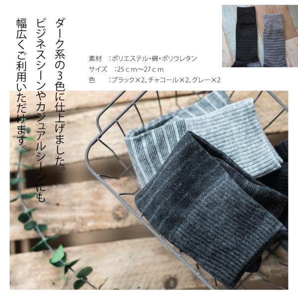 3足組 ストライプ シック クール カジュアル ソックス セット 綿混 紳士 靴下 ビジネス 柄 メンズ 25 ~ 27cm オシャレ|harusaku|04
