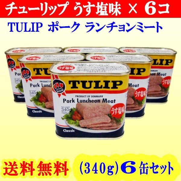 チューリップポーク うす塩味 340g 6缶セット 【送料無料】 レターパック配送