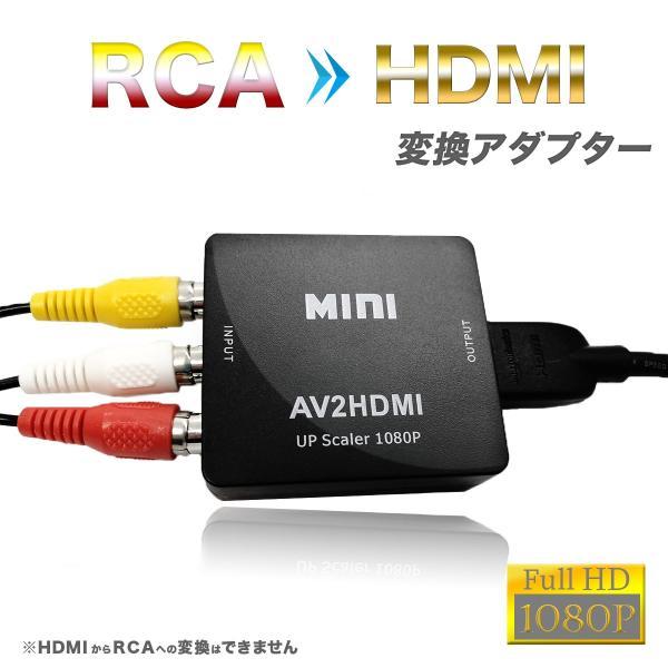 AV HDMI 変換 to RCA コンポジット アダプタ AVケーブル ケーブル HDMI出力 端子 車 ゲーム テレビ ゲーム機 ビデオデッキ FHD
