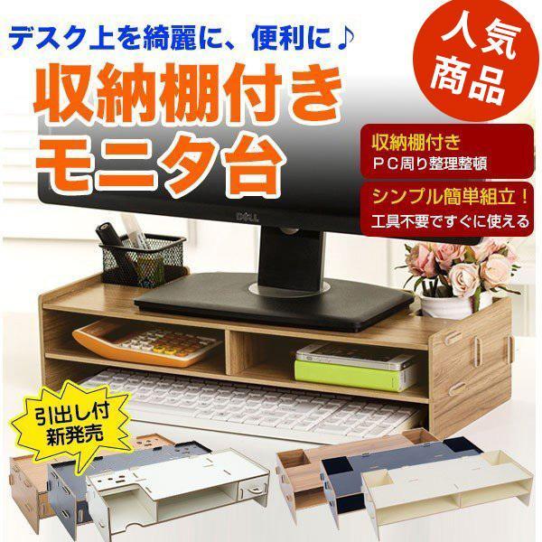 パソコンモニター台 モニター台 パソコン台 机 テーブル オフィス パソコン 作業台 家具 おしゃれ 3色 harustore