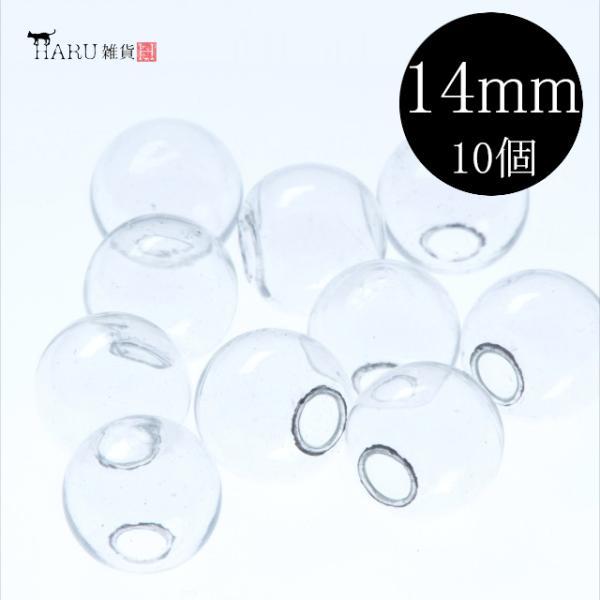 ガラスドーム 14mm 10個セット レジン ハーバリウム 花器 アクセサリー パーツ ピアス イヤリング 大 丸 球体 ボール チャーム ハンドメイド 透明 クリアー
