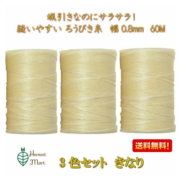 蝋引き糸 ロウ引き糸 60m ワックスコード 3個セット きなり|harvestmart