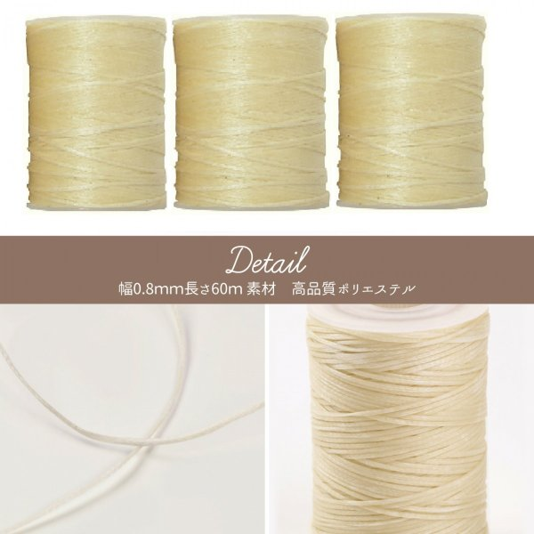 蝋引き糸 ロウ引き糸 60m ワックスコード 3個セット きなり|harvestmart|03