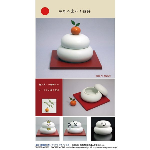 鏡餅(磁器の変わり鏡餅)|hasegawa-cs