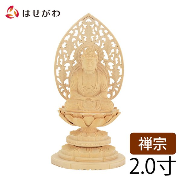 仏像 木彫 禅宗 臨済宗 曹洞宗 本尊「仏像 座釈迦 白木 丸台 20」お仏壇のはせがわ