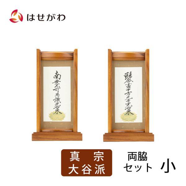 仏壇 掛軸 掛け軸 セット 真宗大谷派 東 仏具 モダン「掛軸スタンド両脇セット チーク 東 小」お仏壇のはせがわ