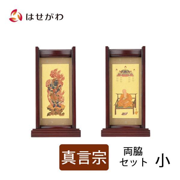 仏壇 掛軸 掛け軸 セット 真言宗 仏具 モダン「掛軸スタンド両脇セット 花梨 真言 小」お仏壇のはせがわ