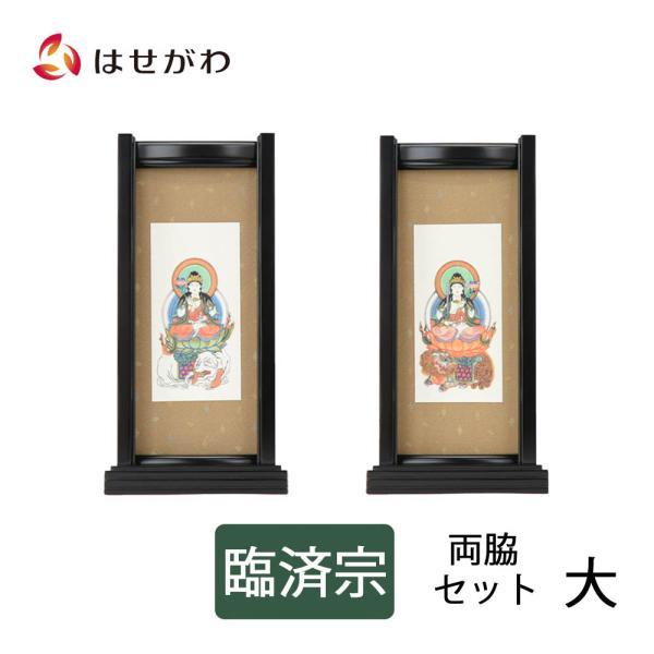 仏壇 掛軸 掛け軸 セット 禅宗 臨済宗 仏具 モダン「掛軸スタンド両脇セット 黒檀 臨済 大」お仏壇のはせがわ