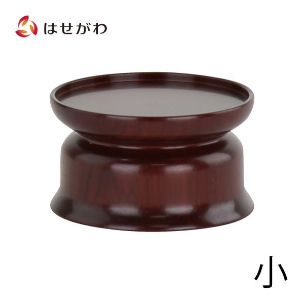 仏飯器 台 仏具 お供え「仏飯器台 花梨 雄美 丸型 中」お仏壇のはせがわ