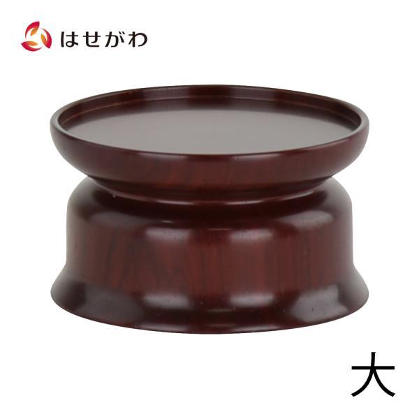 仏飯器 台 仏具 お供え「仏飯器台 花梨 雄美 丸型 大」お仏壇のはせがわ