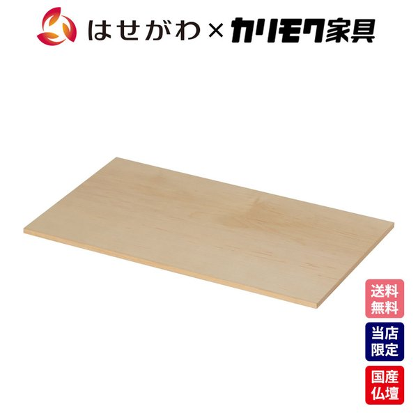 仏壇 ステージ コンパクト ミニ 新型 国産 カリモク家具 カリモク 家具メーカー 「ガレリアベース メープル(単品)」お仏壇のはせがわ