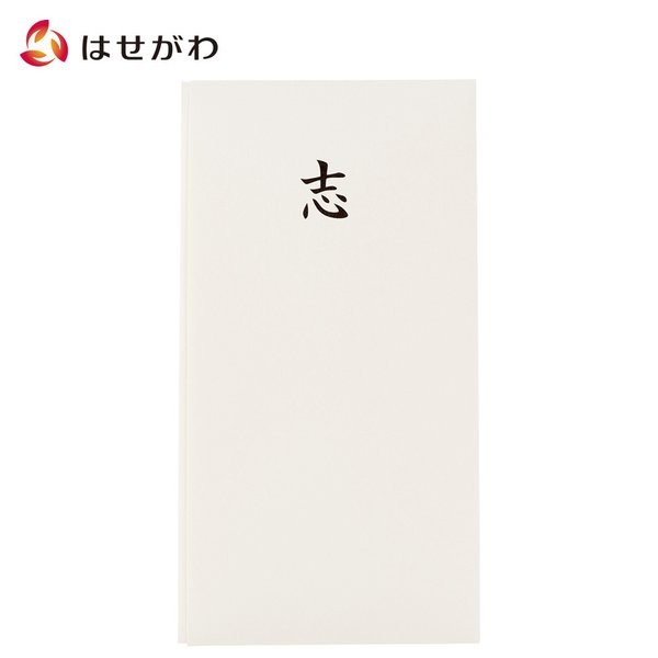 不祝儀袋 仏封筒 のし袋「不祝儀袋(水引ナシ)志」お仏壇のはせがわ