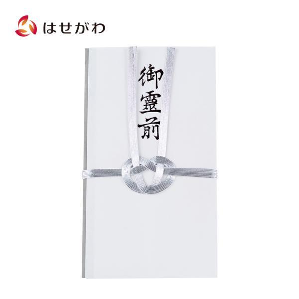 不祝儀袋 仏封筒 のし袋 ご霊前 香典 香典袋「不祝儀袋 御霊前」お仏壇のはせがわ
