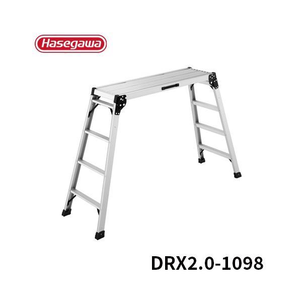 DRX2.0-1098 足場台 洗車台 作業台 折りたたみ式 長谷川工業 hasegawa|hasegawa-select