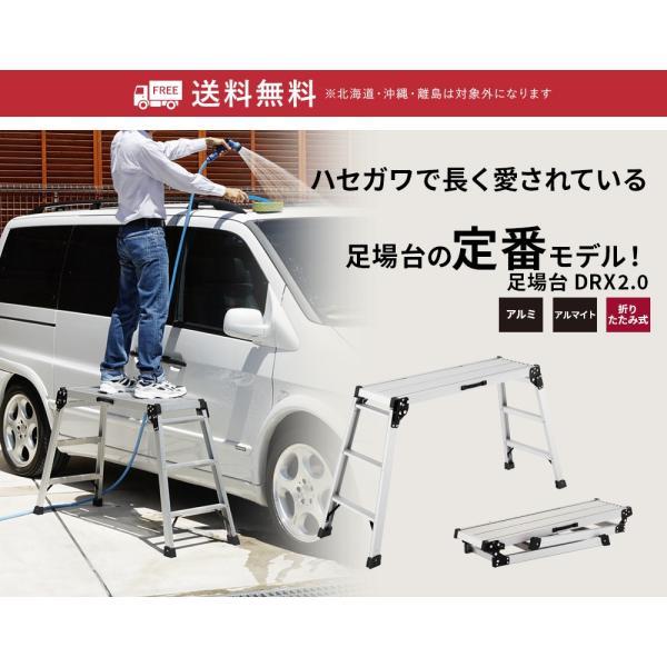 DRX2.0-1098 足場台 洗車台 作業台 折りたたみ式 長谷川工業 hasegawa|hasegawa-select|02