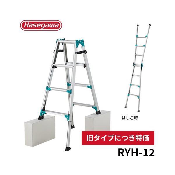 RYH-12 伸縮脚立 はしご兼用脚立 102cm〜133cm 長谷川工業 hasegawa 旧タイプにつき大特価|hasegawa-select