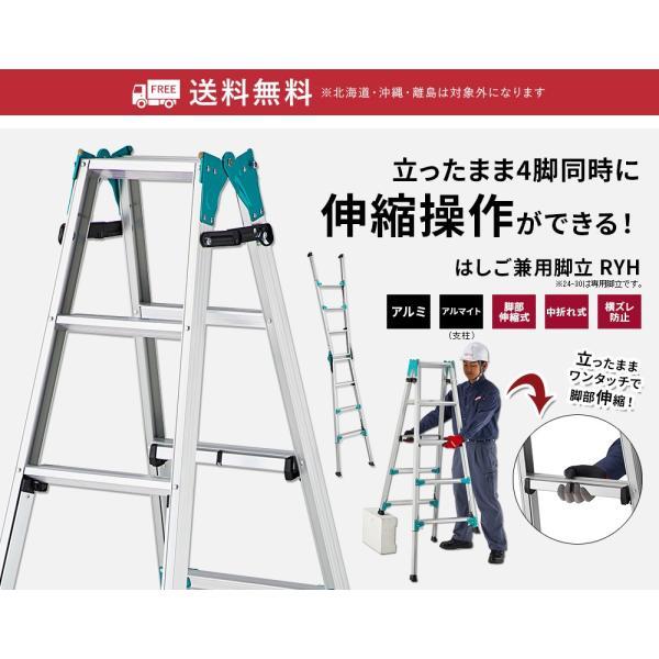 RYH-12 伸縮脚立 はしご兼用脚立 102cm〜133cm 長谷川工業 hasegawa 旧タイプにつき大特価|hasegawa-select|02
