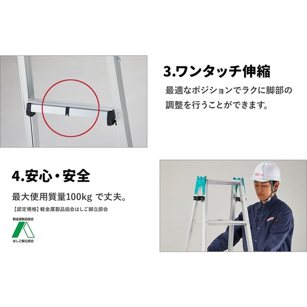 RYH-12 伸縮脚立 はしご兼用脚立 102cm〜133cm 長谷川工業 hasegawa 旧タイプにつき大特価|hasegawa-select|04